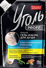 Kup Węglowy żel-olejek pod prysznic Odmładzające oczyszczenie - FitoKosmetik Przepisy ludowe