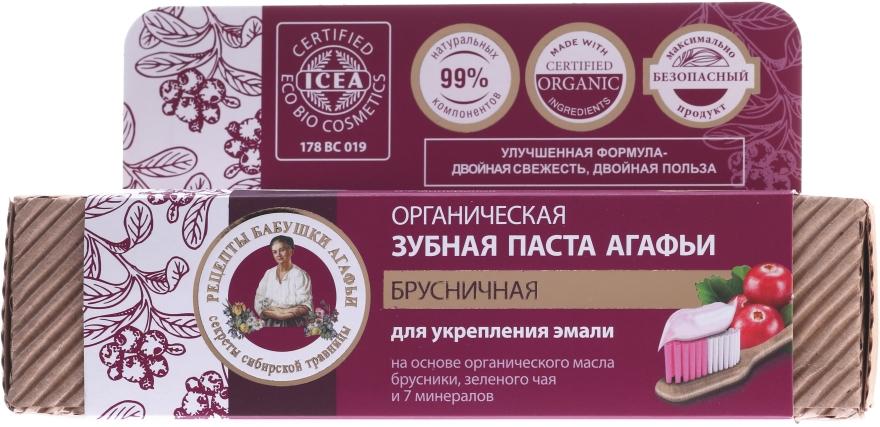 Pasta do zębów Borówka brusznica - Receptury Babci Agafii