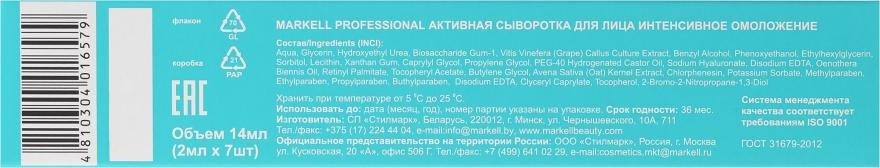 Aktywne serum do twarzy Intensywne odmłodzenie - Markell Cosmetics Active Program — фото N3