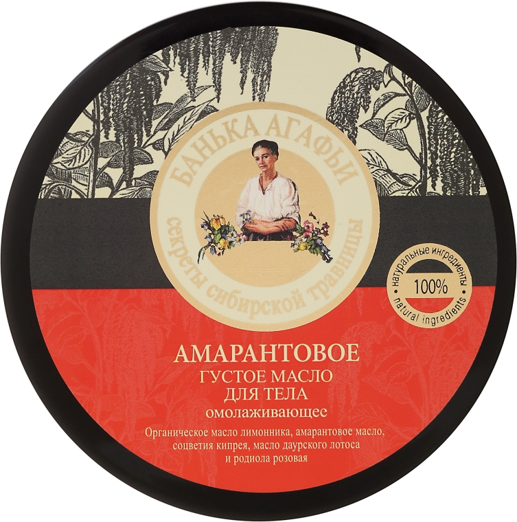 Amarantusowe masło do ciała - Receptury Babci Agafii Bania Agafii