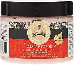 Amarantusowe masło do ciała - Receptury Babci Agafii Bania Agafii — фото N2