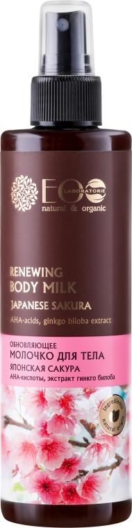 Odnawiające mleczko do ciała Japońska sakura - ECO Laboratorie Japanese Sakura — фото N1