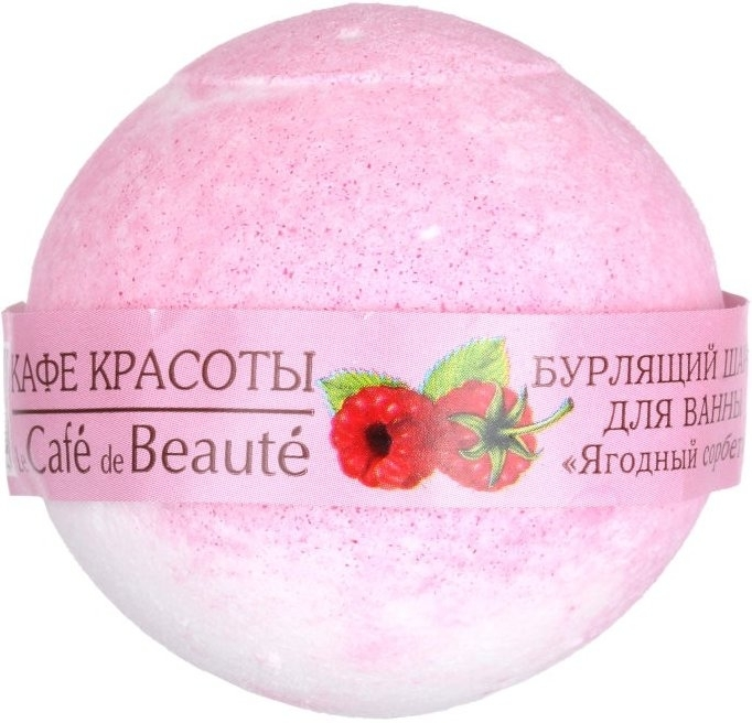 Kula do kąpieli Sorbet jagodowy - Le Café de Beauté Bubble Ball Bath