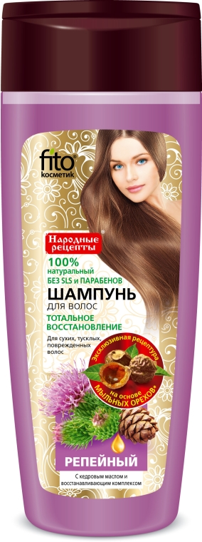 Łopianowy szampon do włosów bez SLS i parabenów - FitoKosmetik Przepisy ludowe