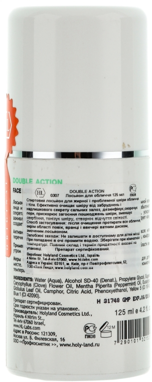 Lotion do twarzy - Holy Land Cosmetics Double Action Face Lotion — фото N2