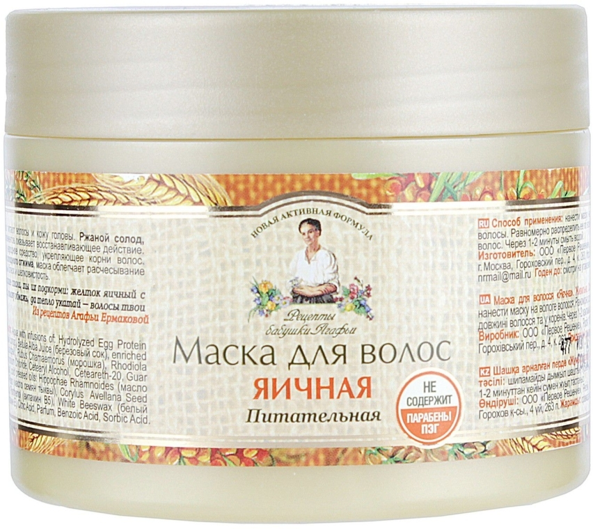 Jajeczna maska do włosów - Receptury Babci Agafii — фото N2