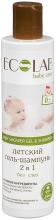 Kup Żel pod prysznic i szampon 2 w 1 dla dzieci - ECO Laboratorie Baby Gel-Shampoo 2 in 1