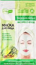 Kup Algowa maska ekspresowo pielęgnująca skórę twarzy - NaturaList