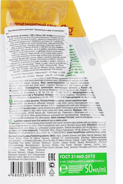 Przeciwsłoneczny krem z olejem kokosowym SPF 30 - FitoKosmetik Przepisy ludowe — фото N2
