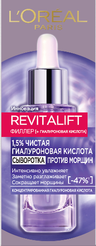 Przeciwzmarszczkowe serum z kwasem hialuronowym - L'Oreal Paris Revitalift Filler (ha) — фото N2