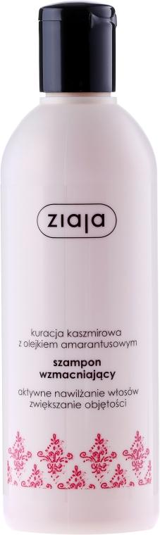 Wzmacniający szampon do włosów Kuracja kaszmirowa z olejem amarantusowym - Ziaja Kaszmirowa