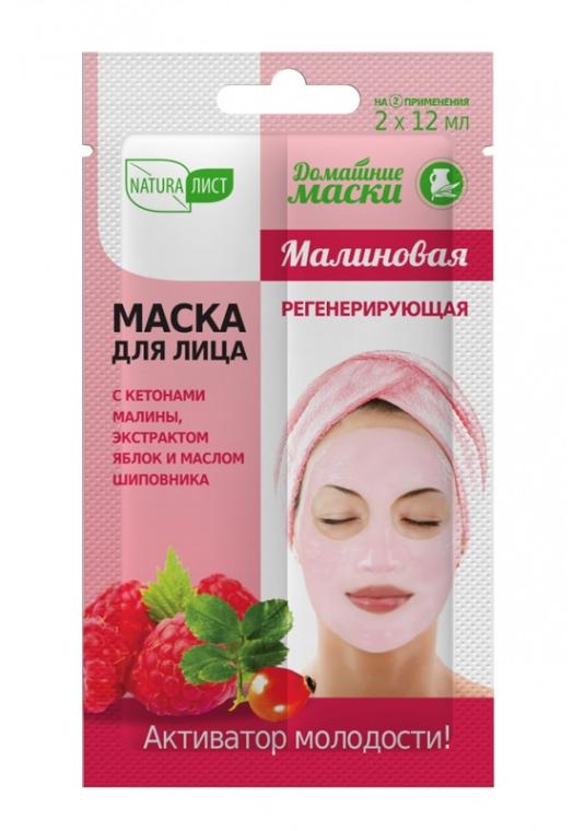 Malinowa maska regenerująca do twarzy - NaturaList — фото N1