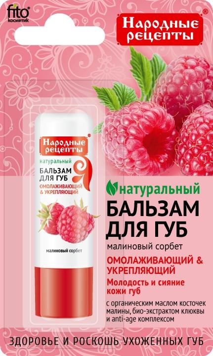 Naturalny balsam do ust Sorbet malinowy - Fitokosmetik Przepisy ludowe