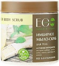 Kup Imbirowy scrub do ciała - ECO Laboratorie Natural & Organic Ginger Body Scrub