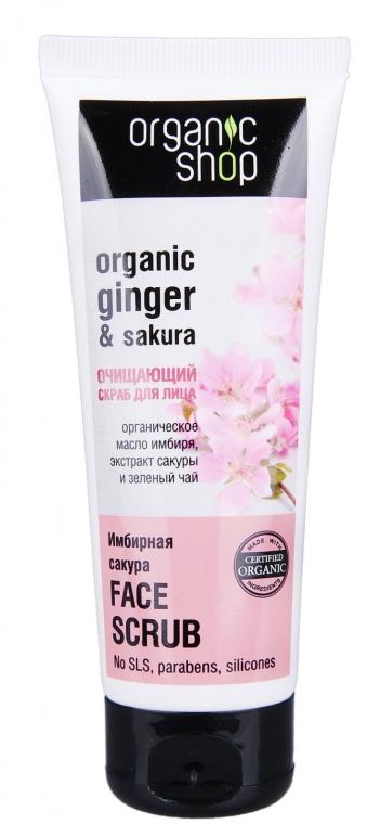 Scrub do twarzy Imbir i wiśnia - Organic Shop Scrub Face