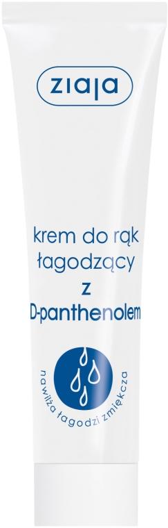 Łagodzący krem do rąk z D-panthenolem - Ziaja