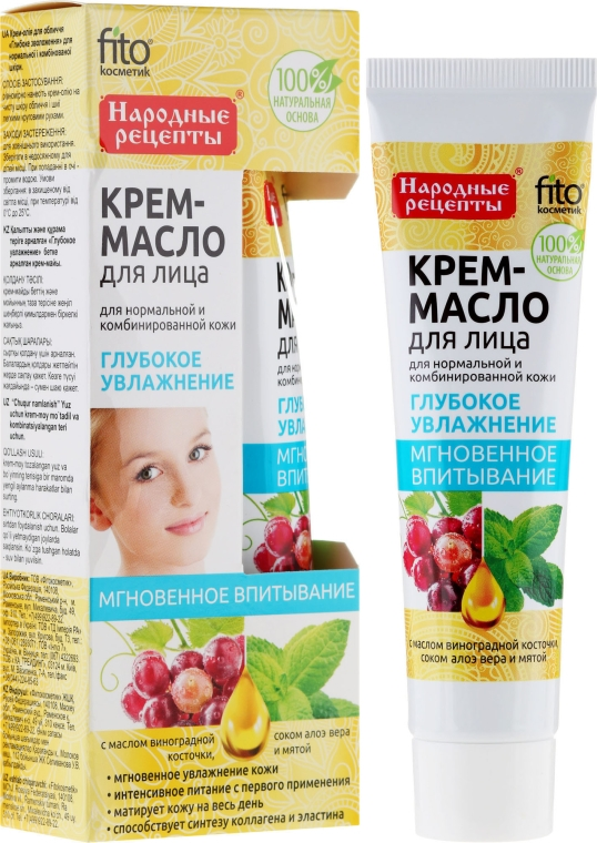 Krem-olejek do twarzy Głębokie nawilżenie do skóry normalnej i mieszanej - FitoKosmetik Przepisy ludowe