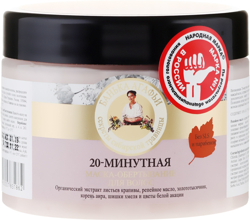 20-minutowa maska-kompres do włosów - Receptury Babci Agafii Bania Agafii — фото N2