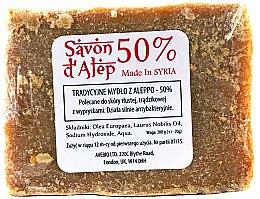 Kup Naturalne mydło aleppo w kostce z 50% oleju laurowego - Avebio Aleppo Soap 50%