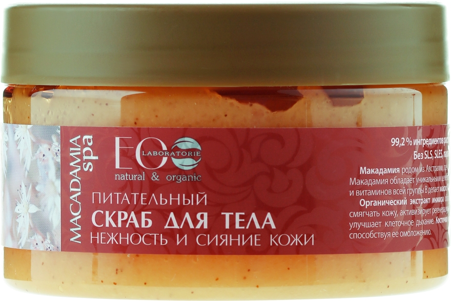 Odżywczy scrub do ciała - ECO Laboratorie Macadamia Spa Body Scrub Softness And Shine — фото N1