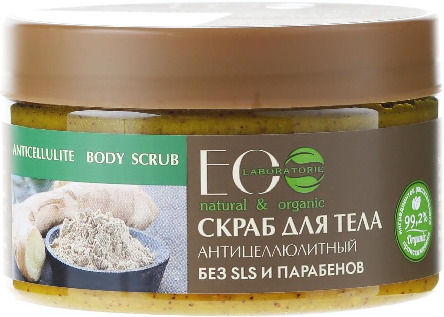 Antycellulitowy scrub solny do ciała - ECO Laboratorie Anticellulite Body Scrub