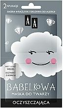 Kup Bąbelkowa maska oczyszczająca do twarzy - AA Chmurka
