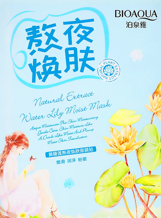 Nawilżająca maska z ekstraktem z żółtej lilii wodnej - BioAqua Natural Extract Water Lily Moist Mask — фото N1