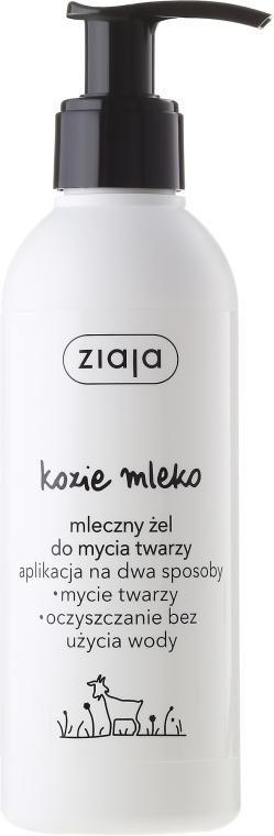 Mleczny żel do mycia twarzy - Ziaja Kozie mleko — фото N1