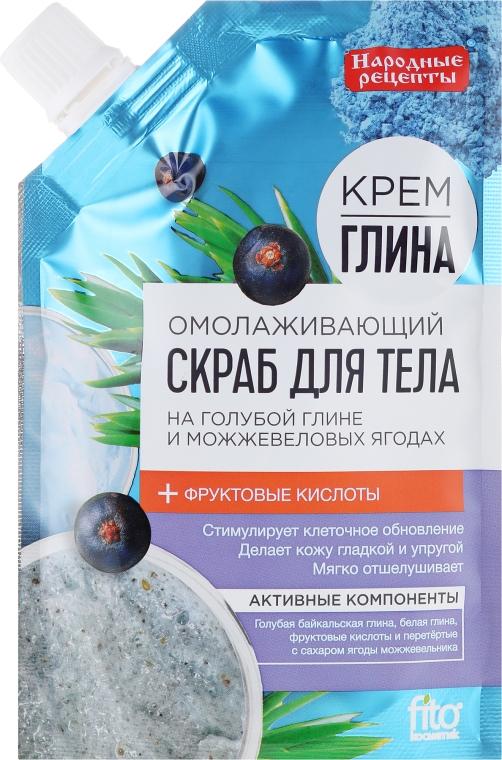 Przeciwstarzeniowy peeling do ciała z glinką, jagodami jałowca i kwasami owocowymi - FitoKosmetik Przepisy ludowe — фото N1