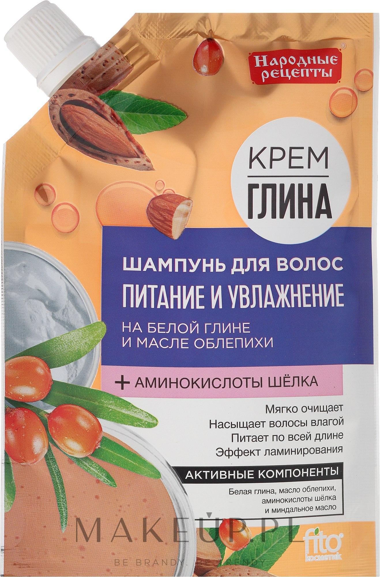 Szampon do włosów Odżywienie i nawilżenie - FitoKosmetik Przepisy ludowe  — фото 100 ml