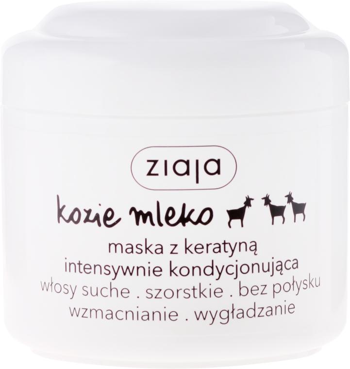 Intensywnie kondycjonująca maska z keratyną do włosów suchych, szorstkich i bez połysku - Ziaja Kozie mleko