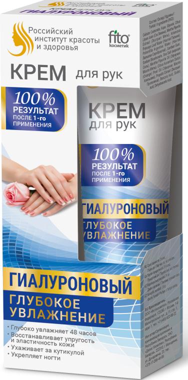 Hialuronowy krem do rąk Głębokie nawilżenie - FitoKosmetik