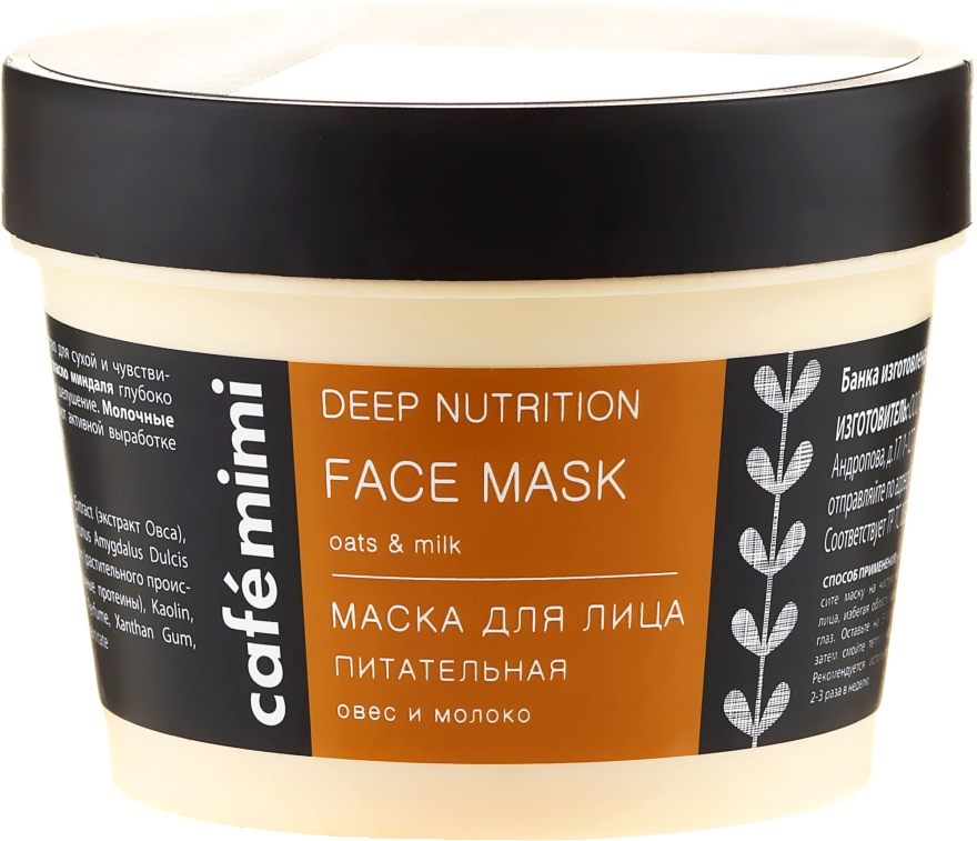 Odżywcza maska do twarzy Owies i mleko - Café Mimi Deep Nutrition Face Mask — фото N2