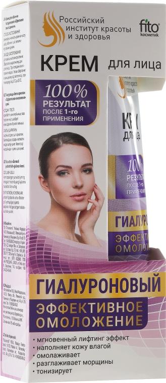 Hialuronowy krem do twarzy Efektywne odmłodzenie - FitoKosmetik