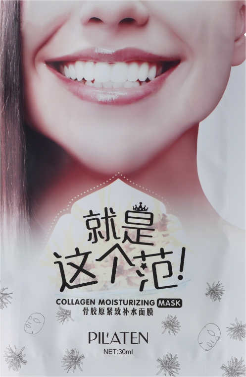 Nawilżająca maseczka kolagenowa do twarzy - Pilaten Collagen Moisturizing Mask  — фото N2