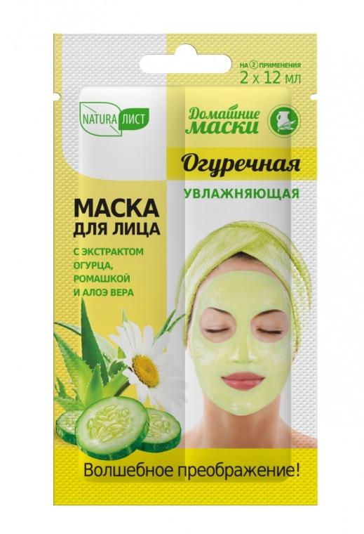 Ogórkowa maska nawilżająca do twarzy - NaturaList  — фото N1
