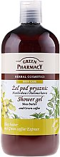 Kup Żel pod prysznic Masło shea i zielona kawa - Green Pharmacy Shower Gel Shea Butter and Green Coffee