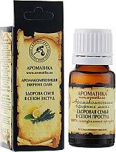 Kup Kompleks naturalnych olejków eterycznych Zdrowa rodzina w sezonie przeziębień - Aromatika