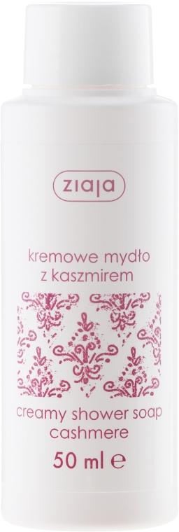 Kremowe mydło do ciała z kaszmirem - Ziaja Kaszmirowa (travel size)