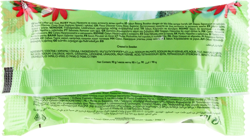 Mydło w kostce - Oriflame Discover Costa Rican Explorer Soap Bar — фото N2