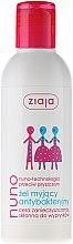 Kup Antybakteryjny żel myjący do cery zanieczyszczonej i skłonnej do wyprysków - Ziaja Nuno