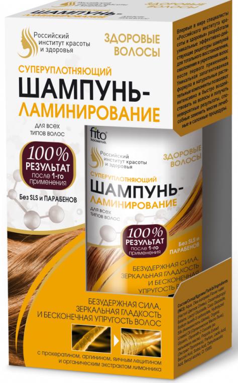 Superuszczelniający szampon laminujący do wszystkich rodzajów włosów - FitoKosmetik Zdrowe włosy